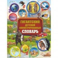 «Гигантский детский иллюстрированный словарь» Алексеева В., Вайткене Л.