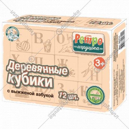 Кубики деревянные с выжженной азбукой, 12 шт.
