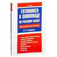 Книга «Готовимся к олимпиаде по русскому языку. 9-11 классы».