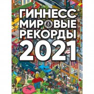 «Гиннесс. Мировые рекорды 2021» .