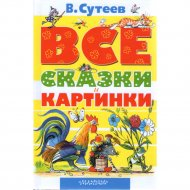 Книга «Все сказки и картинки» Сутеев Виктор.