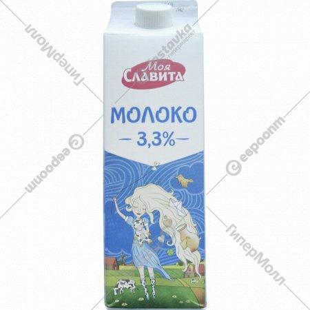 Молоко «Моя славита» ультрапастерилизованное, 3.3 %.
