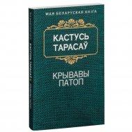 Книга «Крывавы патоп. Выбраныя творы».