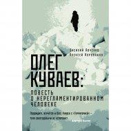 Книга «Олег Куваев: повесть о нерегламентированном человеке».
