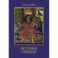 Книга «История тюрков».