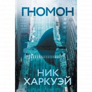 Книга «Гномон».