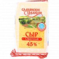 Сыр фассованный «Сливочный» 45%, 200 г.