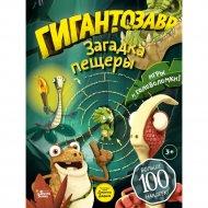 «Гигантозавр. Загадка пещеры» Долматова Т.В.