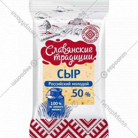Сыр «Славянские традиции» Российский молодой 50%, 200 г.