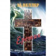Книга «Еретик».