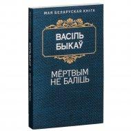 Книга «Мёртвым не балiць. Аповесць» 368 страниц.