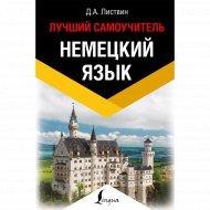 Книга «Немецкий язык. Лучший самоучитель».