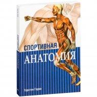 Книга «Спортивная анатомия» 3-е издание.