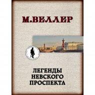 Книга «Легенды Невского проспекта».