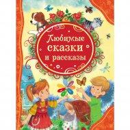 Книга «Любимые сказки и рассказы».
