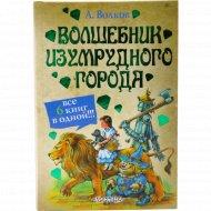 Книга «Волшебник изумрудного города» сборник
