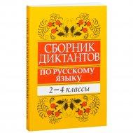 Книга «Сборник диктантов по русскому языку: 2-4 классы для учителей».