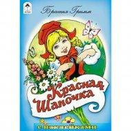 Книга «Красная Шапочка» сказки с наклейками.