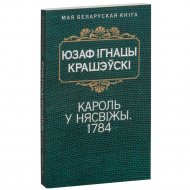 Книга «Кароль у Нясвiжы 1974. Гiстарычная аповесць» 194 страницы.