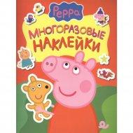 Книга «Свинка Пеппа» многоразовые наклейки.