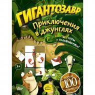 «Гигантозавр. Приключения в джунглях» Долматова Т.В.