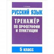 Книга «Русский язык. Тренажёр по орфографии и пунктуации. 5 класс».