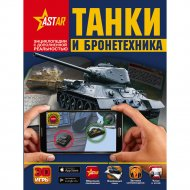 Книга «Танки и бронетехника».