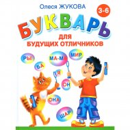 Книга «Букварь для будующих отличников» Жукова О.С.