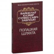 Книга «Полацкая шляхта. Аповесць» 320 страниц.