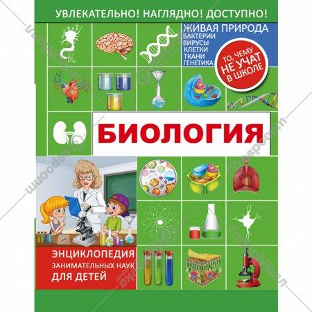 Книга «Биология».