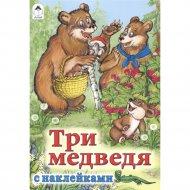 Книга «Три медведя» сказки с наклейками.