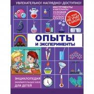 Книга «Опыты и эксперименты».