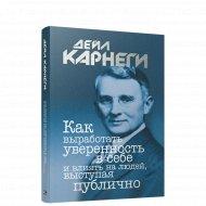 Книга «Как выработать уверенность в себе и влиять на людей».