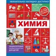 Книга «Химия».