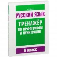Книга «Русский язык. Тренажёр по орфографии и пунктуации. 6 класс».