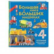 Книга «Большая книга о больших машинах».