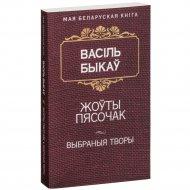 Книга «Жоўты пясочак. Выбраныя творы» 288 страниц.