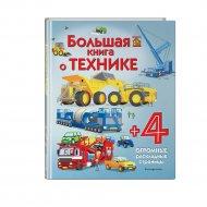 Книга «Большая книга о технике».