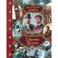 Книга «Все приключения Шерлока Холмса».