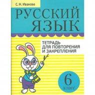 Книга «Русский язык. Тетрадь для повторения и закрепления. 6 класс».