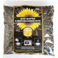 Семена подсолнечника «Отборные» для жарки в микроволновой печи, 300 г.