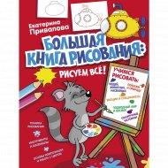 Книга «Большая книга рисования: рисуем всё!».