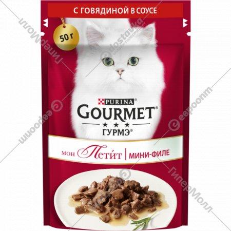 Корм для кошек «Gourmet» Mon Petit с говядиной, 50 г