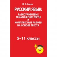 Книга «Русский язык: разноуровневые тематические тесты 5-11 классы».