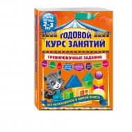 Книга «Годовой курс занятий. Тренировочные задания:для детей 2-3 лет».