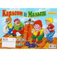 Игра настольная «Карлсон и Малыш - мини».