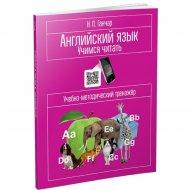 Книга «Английский язык. Учимся читать: учебно-методический тренажёр».