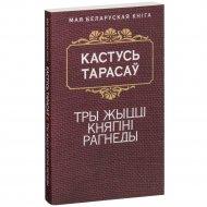 Книга «Тры жыццi княгiнi Рагнеды» гiстарычны раман.