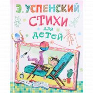 Книга «Стихи для детей».