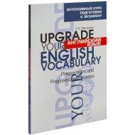 Книга «Английский язык. Upgrade your English Vocabulary».